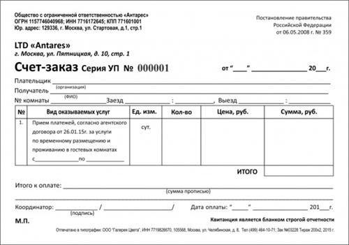 к-95 бланк строгой отчетности