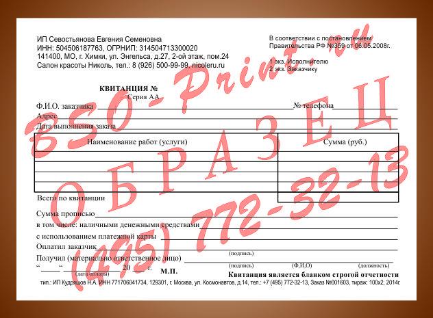 изготовление бланков строгой отчетности цена - фото 10